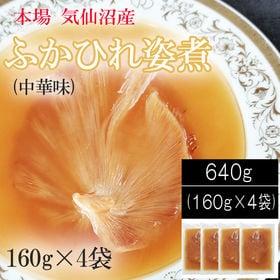 【 640g (160g×4袋) 】ふかひれ姿煮 中華味気仙...