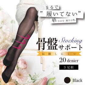 【M-L/ブラック】破れにくい骨盤美脚シェイプストッキング3...