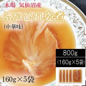 【 800g (160g×5袋) 】ふかひれ姿煮 中華味気仙...