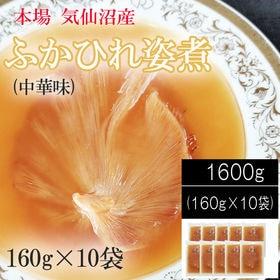 【1600g (160g×10袋)】ふかひれ姿煮 中華味  ...