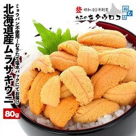 【予約受付】7/20~順次出荷【塩水パック80g】北海道産ム...