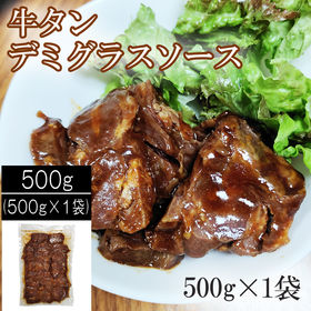 【 500g 】厚切り牛タンデミグラスソース仕上げ