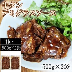 【1kg(500g×2袋)】厚切り牛タンデミグラスソース仕上...