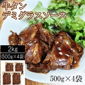 【2kg(500g×4袋)厚切り牛タンデミグラスソース仕上げ