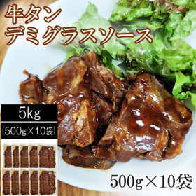 【5kg(500g×10袋)】厚切り牛タンデミグラスソース仕...