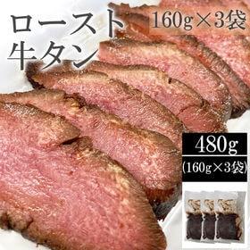 ロースト牛たん(黒) 480g(160g×3袋) 仙台名物 ...