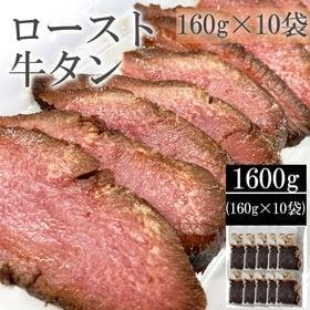 【1600g(160g×10袋)】 ロースト牛たん(黒)仙台...
