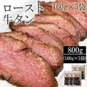【800g(160g×5袋)】ロースト牛たん(黒)  仙台名...