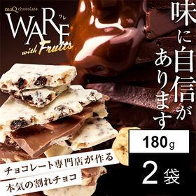【180g×2袋】フルーツ割れチョコ 神戸ラムレーズン