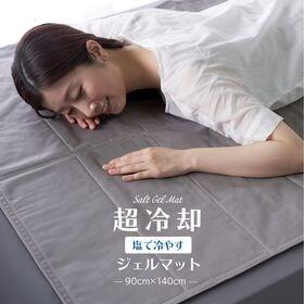 [グレイッシュパープル] ナイスデイ/超冷却 塩で冷やすジェルマット(接触冷感Q-max0.591) | 塩のジェルが身体の熱を素早く逃がしてひんやり!夏の寝苦しい夜もサッと敷くだけで快適に。