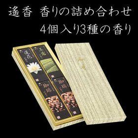 【計約200本】遙香 香りの詰め合わせ 追憶が香るお線香 【...