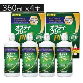【4本セット】オプティフリープラス 360ml  【アルコン...