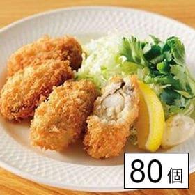 【80粒/1920g】冷凍牡蠣フライ 業務用 20粒×4/使...