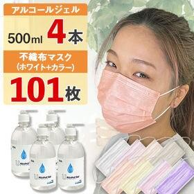 【在庫有り】濃度70%!アルコールジェル4本 + 不織布マスク(ホワイト+カラー)101枚セット | 速乾性で使いやすいアルコールジェル♪たっぷり使えて安心の4本セット。マスクもセットでお得!