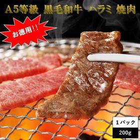 【200g×1パック】 お徳用 A5等級 国産黒毛和牛ハラミ...