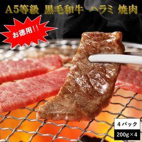 【800g(200g×4パック)】 お徳用 A5等級 国産黒...