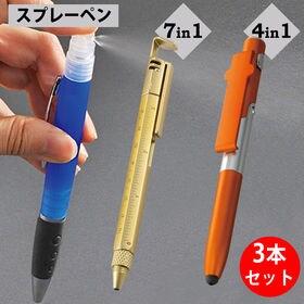 【カラーランダム】10個の機能を備えた3種ボールペン3本セッ...