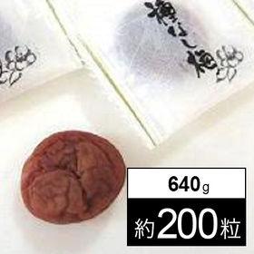 【640g(約200粒)】種なし干し梅 種抜き干し梅(個包装...