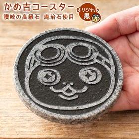 【1枚】かめ吉オリジナル石のコースター(黒)