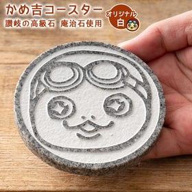 【1枚】かめ吉オリジナル石のコースター(白)