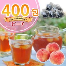 <業務用>たっぷり400包!【ピーチ】フレーバーティー/紅茶...