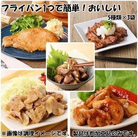 【15食セット】ChaChatグルメ 5種セット≪肉惣菜・鶏...