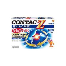 【第2類医薬品】新コンタック鼻炎Z 32錠 鼻炎 アレルギー