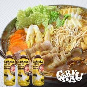 【北海道】GARAKUカレー鍋の素 300g×3本