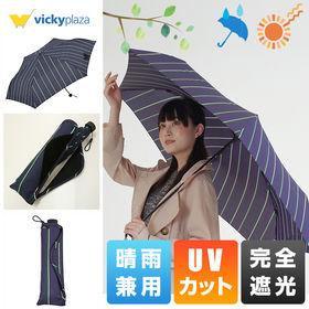 日傘 完全遮光 折りたたみ傘 傘 晴雨兼用   遮熱 紫外線...