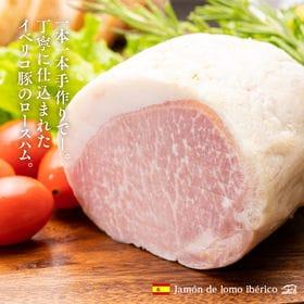 【300g】イベリコ豚 手作りロースハム ブロック
