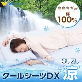 シーツ シングル 夏用 ベッド用 クールシーツDX「涼」高島...