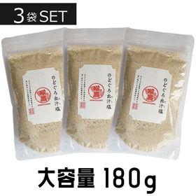 大容量 のどぐろだし塩(180g)×3袋