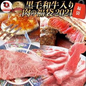 【計945g<計4種 食べ比べ >】肉の福袋 2021年 ゴ...