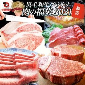 【計1.6kg<計5種 食べ比べ >】肉の福袋 2021年 ...