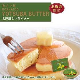 【125g×1個)】北海道よつ葉発酵バター  北海道 お土産