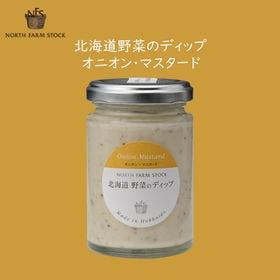 【120g×2個セット】北海道野菜のディップ オニオン・マス...