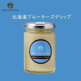 【120g×2個セット】北海道ブルーチーズディップ ノースフ...