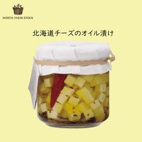 【140g×2個セット】北海道チーズのオイル漬け ノースファ...