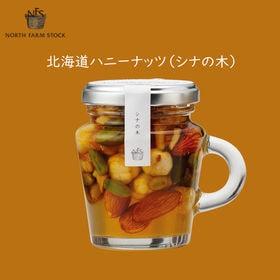 【計260g(130g×2個セット)】北海道ハニーナッツ (...