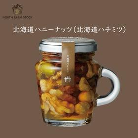 【計240g(120g×2個セット)】北海道ハニーナッツ (...
