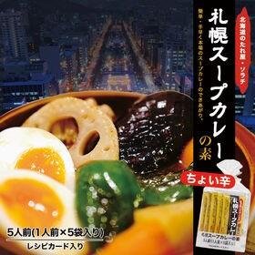 【計5食(25g×5袋)】ソラチ スープカレーの素 北海道 ...