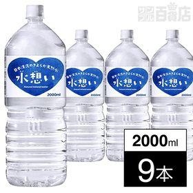 【2L×9本】日本清流のきよらか天然水「水想い」