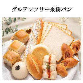 グルテンフリー米粉パン詰め合わせセット2 【10種類】