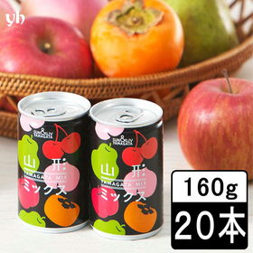 【160g×20本】山形県産果物 山形ミックス ※賞味期限:...