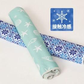 【2柄組/雪柄 貝柄】クールデザインタオル