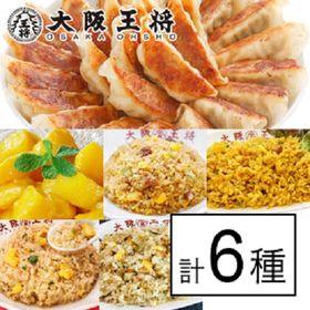 大阪王将 全6種「中華でまんぷく&さっぱり冷凍完熟マンゴー」...