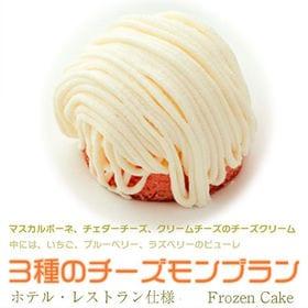 【2箱/計8個】三種のチーズモンブラン(1箱4個入り)冷凍