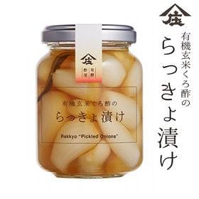 【2瓶セット】銀座プレミアムらっきょ漬け 有機玄米くろ酢使用