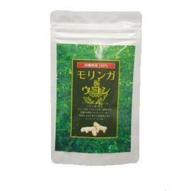 【60g( 約300粒)】ウコン入りモリンガタブレット モリ...