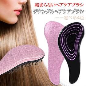 【ピンク】デタングルヘアケアブラシ | 絡まらないヘアケアブラシ
